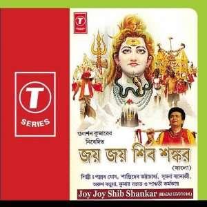Joy Joy Shib Shankar: Bhushan Dua: Music