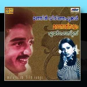 Virinja Pookkal /Madanolsavam Air Hostess: Various Artists: Music