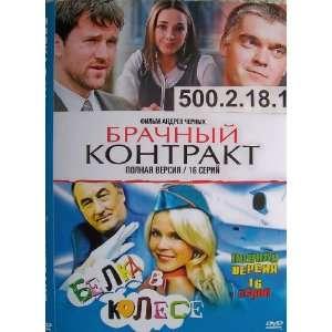 Brachny kontrakt (2009 16 series) * Belka v kolese (2009