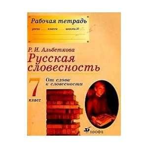 . Temp.] (9472, 8292) / Russkaya slovesnost 7kl [Rab. tetr.] (9472