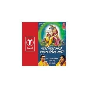 Radhe Radhe Japo Shyam Mil Jayen: Kumar Vishu, Anuradha
