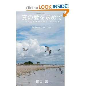 Exploring True Love: Secrets of the Garden (Japanese