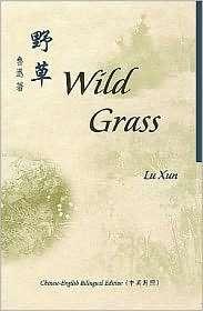 Wild Grass, (9629961245), Lu Xun, Textbooks