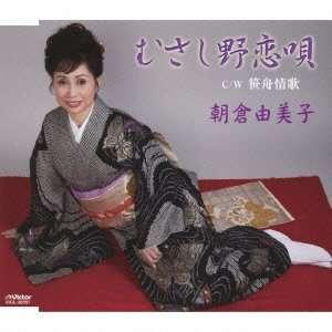 MUSASHINO KOI UTA: YUMIKO ASAKURA: Music