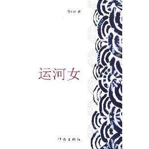 Women on Canal (Chinese Edition) (9787506351928): jiang hai zhu: Books