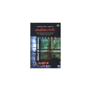 Kalikal (9788192243153) Satheesh Babu Payyannur Books