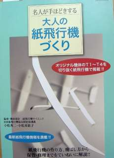 Handmade Paper Airplane /Japanese Paper Craft Pattern Book/204