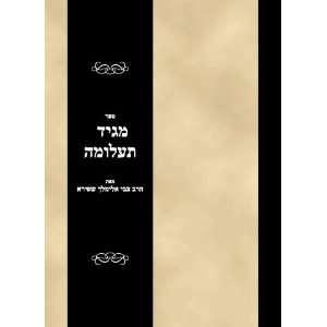 Maggid Talumah (Hebrew Edition): Rabbi Tzvi Elimelech Shapiro: Books