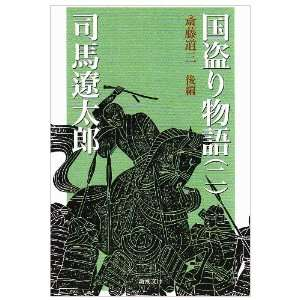Country Theft Story   Dosan Saito [Japanese Edition