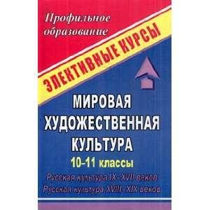 kl. Russkaya kultura IX XIX vekov (9785705719532): Ne ukazan: Books