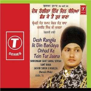 Desh Rangila Ik Din Bandeya Chhad Ke Tein Tur Jaana   Vol