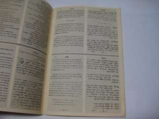 Facsimile of HAGGADAH of the BENE ISRAEL OF INDIA INDIAN MARATHI