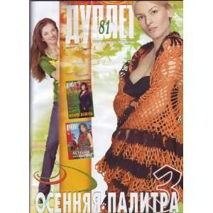 Stylish Crochet Knit Patterns Book Collar Poncho Shawl
