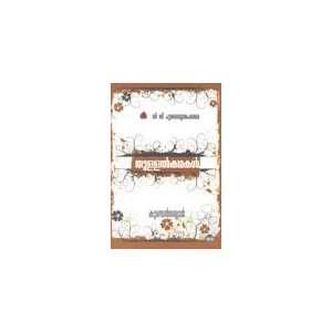 Thullal Kathakal (9788126429820): Kunjan Nambiar: Books