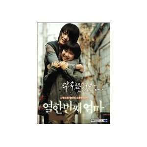 DVD): Kim Young Chan Kim Hye Soo, Kim Jin Sung: Movies & TV