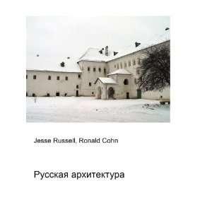 Russkaya arhitektura (in Russian language): Ronald Cohn