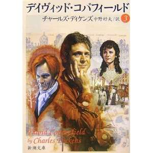 David Copperfield [Japanese Edition] (9784102030127) Charles