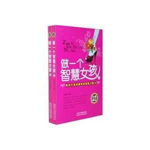 Be a Wise Girl (Total 2 Volumes) (Chinese Edition
