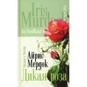 Dikaya Roza Merdok A. Books