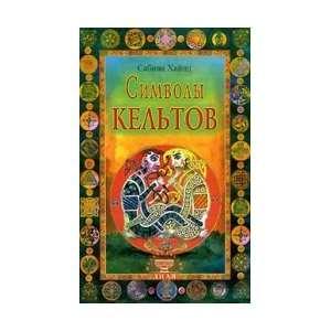 Celtic Symbols / Simvoly keltov (9785885034227): Sabina