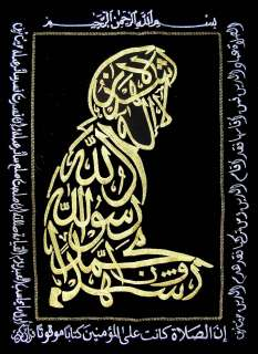 EMBROIDERED VELVET CLOTH ISLAMIC ART ISLAM HIJAB ARABIC