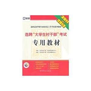 ): QI ZHENG DA XUE SHENG CUN GAN BU KAO SHI JIAO CAI BIAN XIE: Books