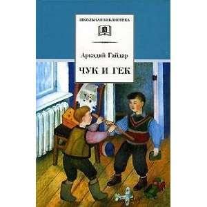 Chuk i Gek (9785080040863): Gaidar A.: Books
