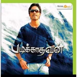 Padikkathavan: Manisharma: Music