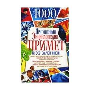 primet na vse sluchai zhizni (9785913141347): Kopeyka: Books