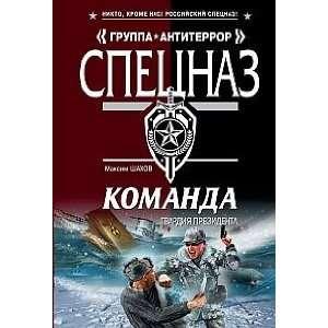 : Komanda. Gvardiya prezidenta (9785699476169): M. A. Shakhov: Books