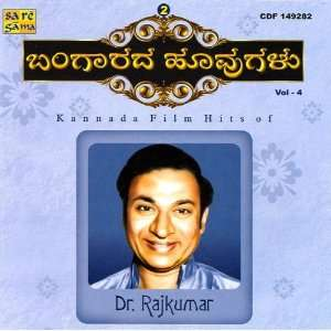 Bangaraada Hoovugulu (2) Dr. Rajkumar 4: Various Artists: Music