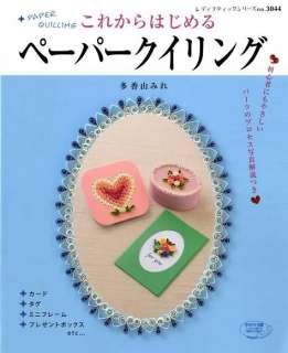 PAPER QUILLING for Beginners   Japanese Craft Book